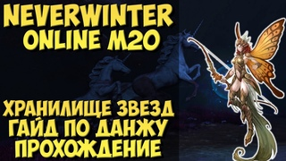 Хранилище Звёзд. Гайд-Прохождение Данжа | Neverwinter Online | M20