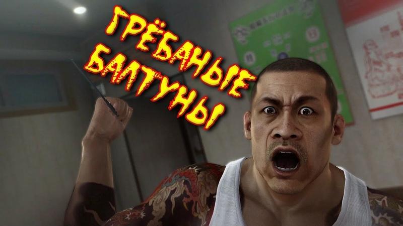 Yakuza 0 ГРЁБАНЫЕ БАЛТУНЫ ИГРЫ ЮМОР КОСЯКИ и БАГИ