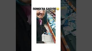 Девушка помогла бабушке с покупкой продуктов.