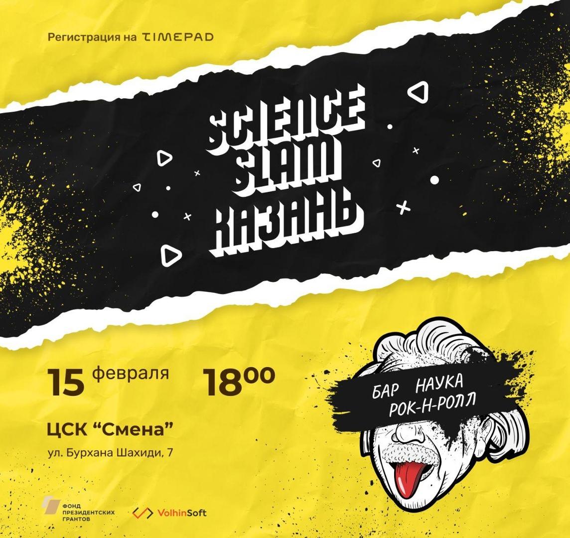 Афиша Казань Science Slam Kazan/15.02.20/Смена