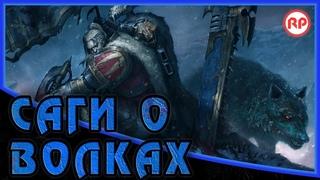 """Саги о Волках"" ● Warhammer 40000"