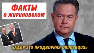 Платошкин о Жириновском. За что Путин вручил награду Жириновскому