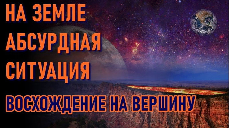 🔹НА ЗЕМЛЕ АБСУРДНАЯ СИТУАЦИЯ ВОСХОЖДЕНИЕ НА ВЕРШИНУ ченнелинг