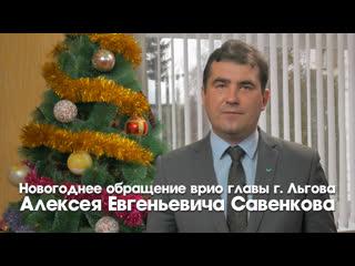 Новогоднее обращение врио главы г. Льгова А. Е. Савенкова
