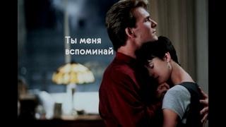 Ты меня вспоминай (Автор: Злата Литвинова)