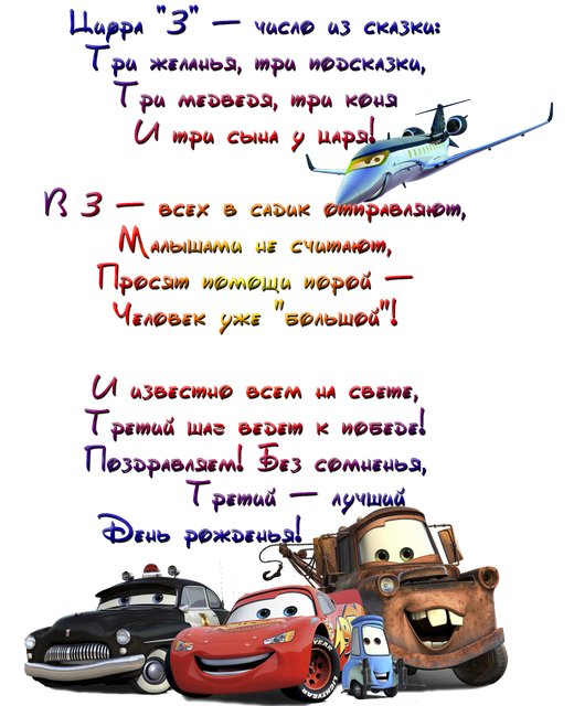 Стихи с днем рождения сыну на 3 годика