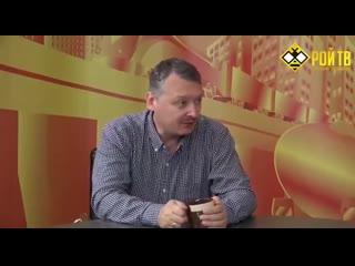 Стрелков в очередной раз высказался про ДНР и ЛНР