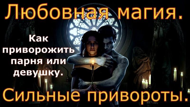 Любовная магия Как приворожить парня или девушку Сильные привороты Приворот