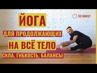 Динамическая йога для продолжающих • Йога средний уровень •  Баланс, сила, растяжка • Йога с Яннау
