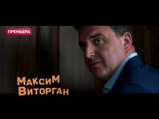 """ПРЕМЬЕРА! """"Беспринципные"""" с 14 декабря в 22:00 на ТНТ"""