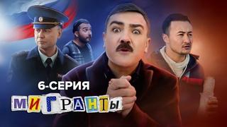 """★Группа """"Киномир Кавказ""""★ Сериал """"Мигранты"""" 6 серия"""