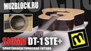Sigma DT-1 STE - обзор электроакустической гитары