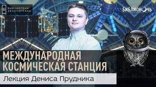 """Лекция """"400 км над уровнем неба: Международная космическая станция"""" / Библионочь 2021"""