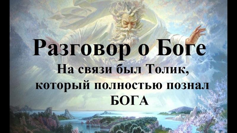 64 Разговор с Толиком о Боге Высший разум Абсолют Творец Создатель Источник Свет Любовь