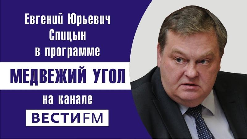 Иван Грозный и его время Часть 2 я Е Ю Спицын на радио Вести FM в программе Медвежий угол