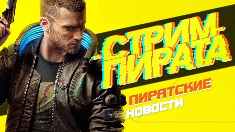 ЭЭЭ АЛЕЕ CPY НУ где там ВЗЛОМ Assassin's Creed Valhalla и Watch Dogs Legion Cyberpunk 2077 СКОРО