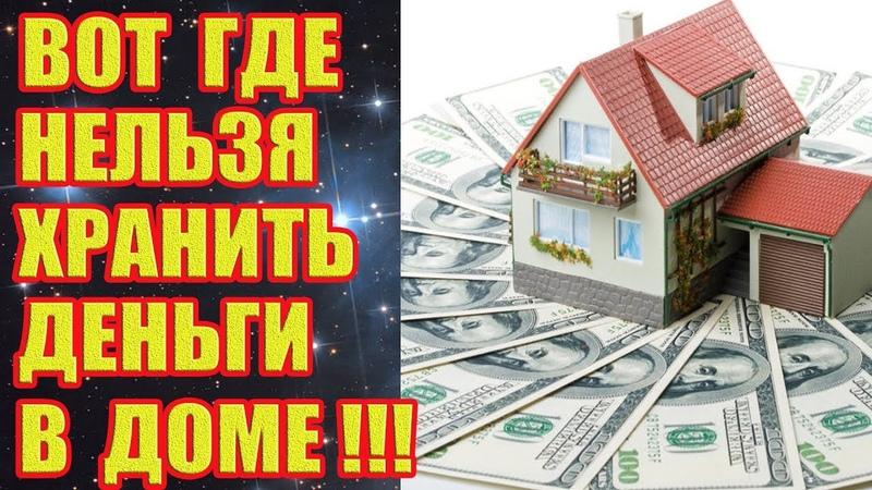 4 места в квартире где нельзя хранить деньги чтобы не навлечь на себя бедность