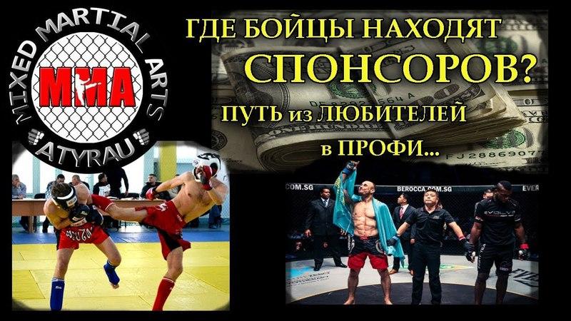 Где находят спонсоров для Бойцов Как попасть в профессиональный мма как попасть в UFC ult yf jlzn cgjycjhjd lkz jqwjd rfr g