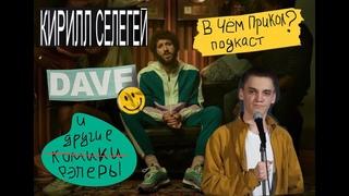 Кирилл Селегей о сериале Dave и смешном хип хопе