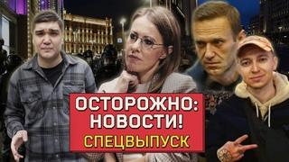 ОСТОРОЖНО: ПРОТЕСТЫ! Мир в Москве, война в Петербурге и что будет с Навальным