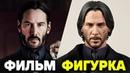 ДЖОН УИК 2 от Hot Toys!