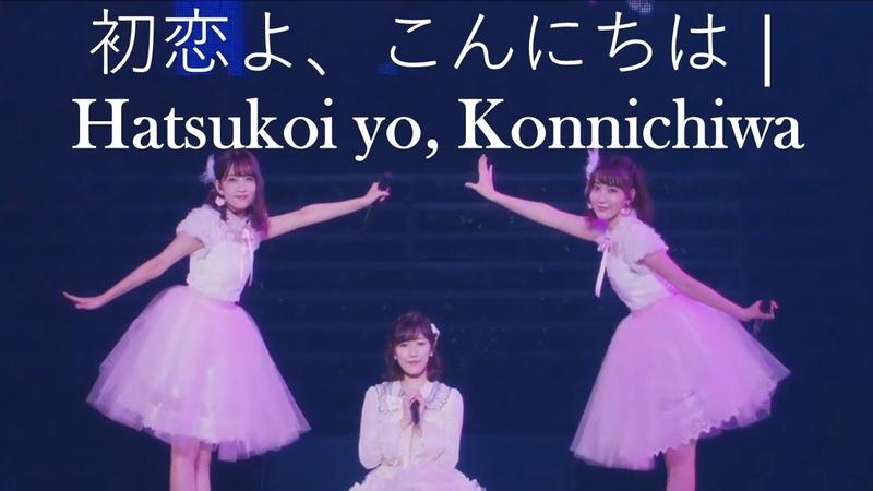 初恋よ、こんにちは Hatsukoi yo konnichiwa Watanabe Mayu Miyawaki Sakura Kato Rena
