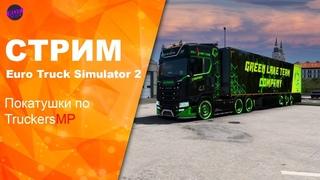 Euro Truck Simulator 2. Покатушки по TruckersMP! !