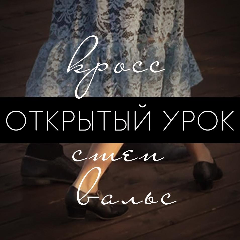 Афиша Воронеж Открытый урок по кросс-степ вальсу в Воронеже