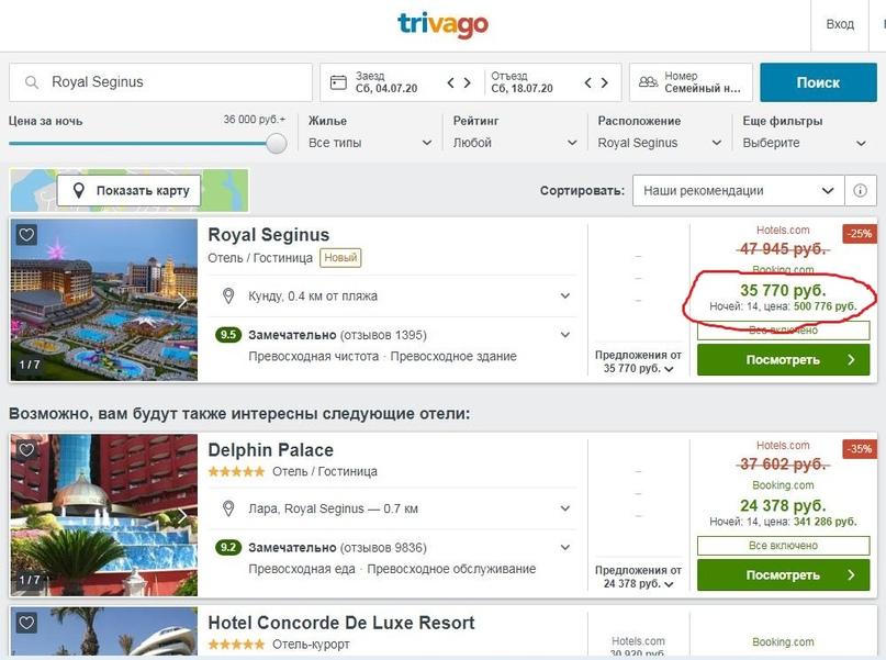 Стоит ли ехать в Турцию без туроператоров?, изображение №2