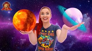 ПЛАНЕТЫ СОЛНЕЧНОЙ СИСТЕМЫ! Астрономия с Таней Мур в Супер Школе! 13+