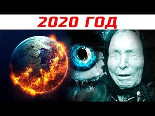 tophype 10 Предсказании Ученых и Ясновидящих На 2020 Год