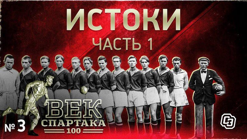 Век «Спартака»: истоки (Видео)
