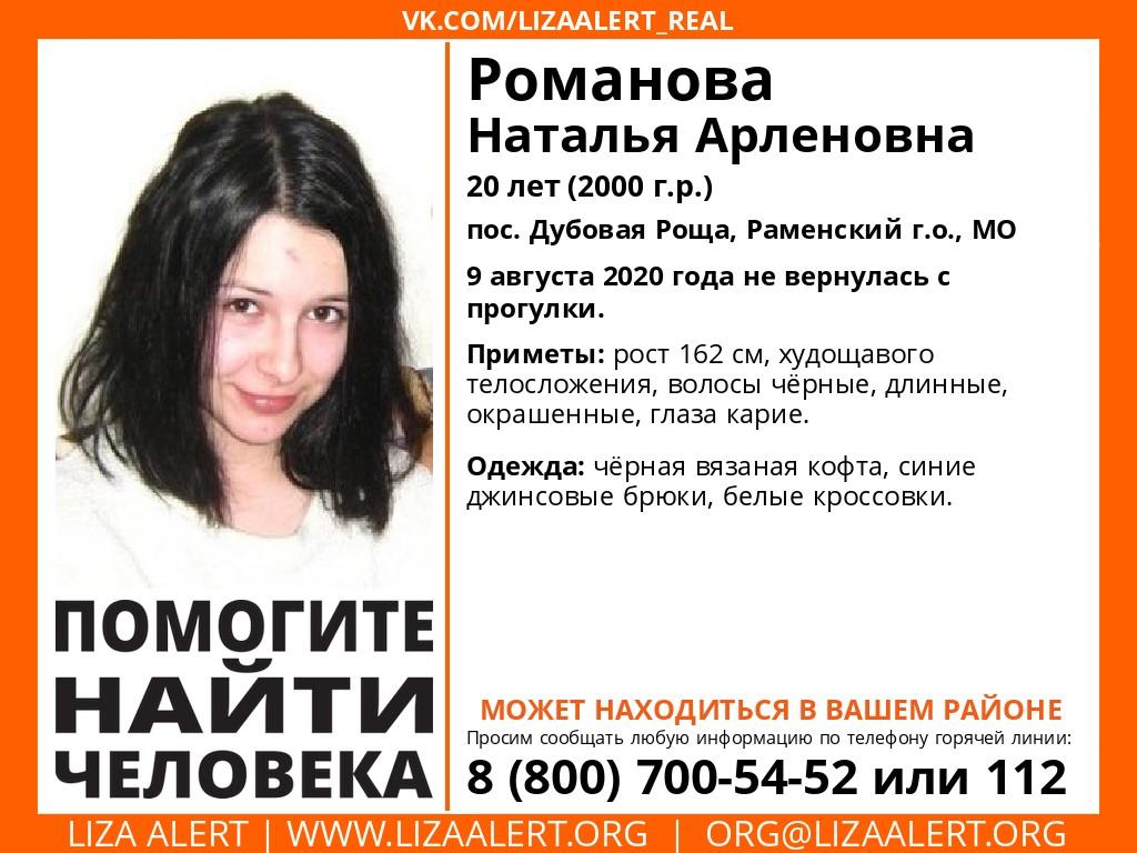 Внимание! Помогите найти человека! Пропала #Романова Наталья Арленовна, 20 лет, пос