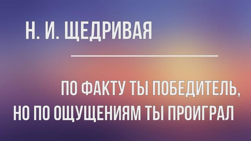 Н И Щедривая По факту ты победитель но по ощущениям ты проиграл 02 02 2020г