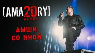 [AMATORY] All Stars - Дыши со мной feat. [IGOR], [ALEX], [JAY] // , Москва, 1930 Moscow