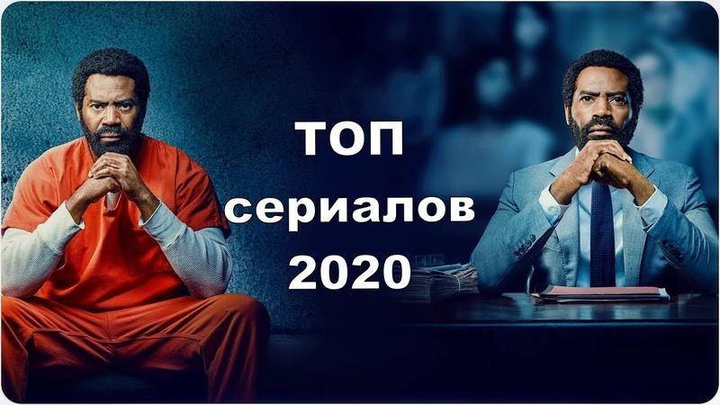 ТОП лучших новых сериалов 2020 которые уже вышли в хорошем качестве Трейлеры