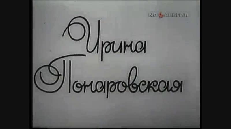 Поёт солистка ленинградского ВИА «Поющие гитары» Ирина Понаровская (1975)