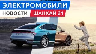 Электромобили Шанхайского автосалона Mercedes EQB, Toyota bZ4X, Volkswagen ID.6, Audi A6 e-tron ...