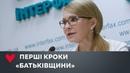 Юлія Тимошенко назвала перші кроки Батьківщини після виборів