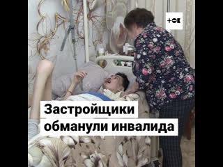 Парень впал в кому на 11 дней и остался инвалидом из-за обмана застройщиков