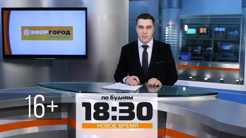 Новости Нижнекамска от программы ГОРОД от 22 января 2021 года