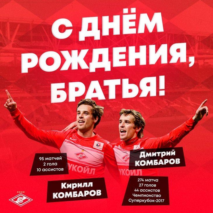 Поздравляем с днем рождения братьев Комбаровых!