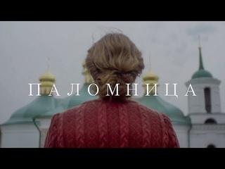 ПРЕМЬЕРА авторского проекта Оксаны Марченко «Паломница» [Фильм 5. Голосеевский монастырь]
