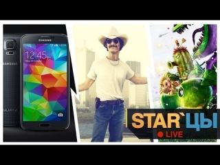STAR'цы Live - MWC 2014, Далласский клуб покупателей, Plants vs. Zombies: Garden Warfare