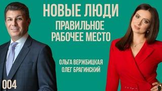 Новые люди 004. Правильное рабочее место. Ольга Вержбицкая и Олег Брагинский