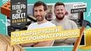 Как создать самую инновационную империю стройматериалов? Генеральный директор Петрович поможет!