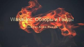 Combat Arms: Обзор на Мк18 mod 1 Взрыв и L96A1 ASUKA(Wakai Inc.)