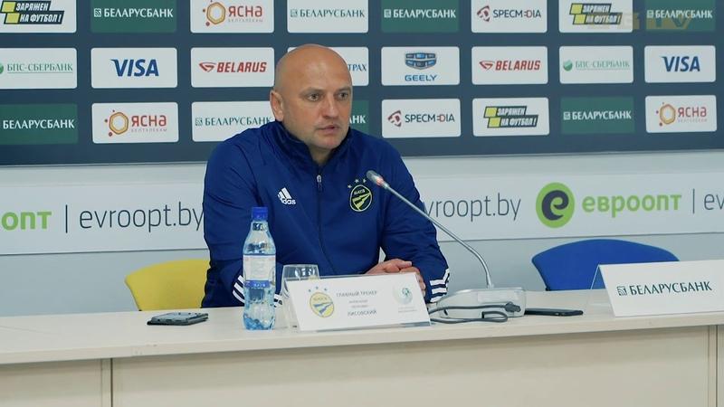 Пресс конференция главного тренера БАТЭ Александра Лисовского после матча с брестским Динамо