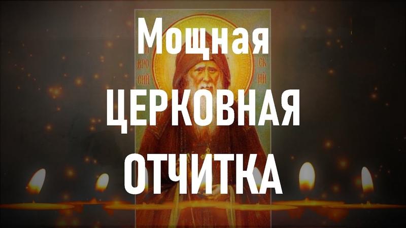 ЦЕРКОВНАЯ ОТЧИТКА ПРЕПОДОБНОГО АМВРОСИЯ ОПТИНСКОГО Сильная молитва от болезней порчи и сглаза