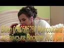 0680595280 Українське Весілля Танці Пісні 227 Відео Фото Зйомка Оператор Музика на Весілля 2021 рік